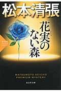 花実のない森 / 松本清張プレミアム・ミステリー 長編推理小説