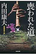 喪われた道 / 長編推理小説