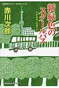 新緑色のスクールバス / 杉原爽香〈40歳の冬〉 長編青春ミステリー