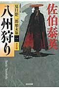 八州狩り / 夏目影二郎始末旅1 長編時代小説 決定版