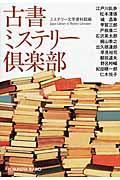 古書ミステリー倶楽部 / 傑作推理小説集
