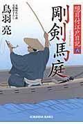 剛剣馬庭 / 隠目付江戸日記6 長編時代小説