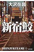 新宿鮫 新装版 / 新宿鮫1 長編刑事小説