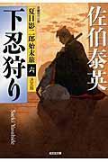 下忍狩り / 夏目影二郎始末旅6 長編時代小説 決定版