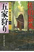 五家狩り / 夏目影二郎始末旅7 長編時代小説 決定版