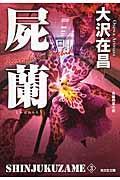 屍蘭 新装版 / 新宿鮫3 長編刑事小説
