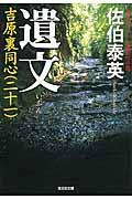 遺文 / 吉原裏同心21 長編時代小説