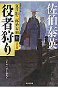 役者狩り / 夏目影二郎始末旅10 長編時代小説 決定版