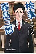 検事霧島三郎 / 長編推理小説