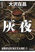 灰夜 新装版 / 新宿鮫7 長編刑事小説