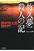 竹久夢二殺人の記 / 長編推理小説