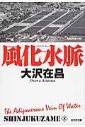 風化水脈 新装版 / 新宿鮫8 長編刑事小説