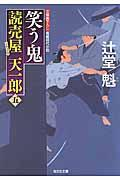 笑う鬼 / 読売屋天一郎5 長編時代小説