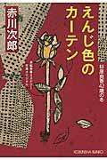 えんじ色のカーテン / 杉原爽香〈42歳の冬〉 長編青春ミステリー