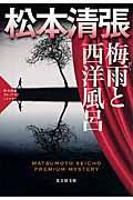 梅雨と西洋風呂 / 松本清張プレミアム・ミステリー 長編推理小説