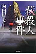萩殺人事件 / 長編推理小説