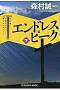 エンドレスピーク 下 / 森村誠一山岳ミステリー傑作セレクション 長編小説