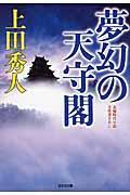 夢幻の天守閣 / 長編時代小説