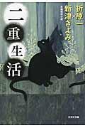 二重生活 / 長編推理小説