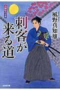 刺客が来る道 / 長編時代小説
