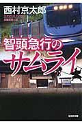智頭急行のサムライ / 長編推理小説