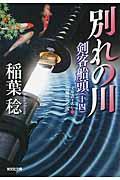 別れの川 / 剣客船頭14