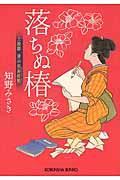 落ちぬ椿 / 上絵師律の似面絵帖
