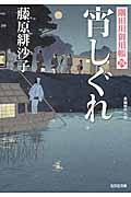 宵しぐれ / 隅田川御用帳4