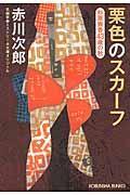 栗色のスカーフ / 杉原爽香〈43歳の秋〉