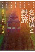 名探偵と鉄旅 / 鉄道ミステリー傑作選