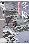 冬桜 / 隅田川御用帳6