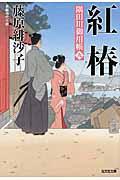 紅椿 / 隅田川御用帳 9