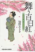 舞う百日紅 / 上絵師律の似面絵帖