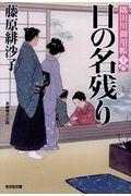 日の名残り / 隅田川御用帳 十四
