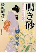 鳴き砂 / 隅田川御用帳 十五
