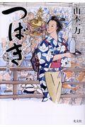 つばき / 長編時代小説