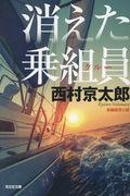 消えた乗組員 新装版 / 長編推理小説