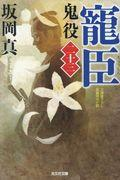 寵臣 / 鬼役 23 長編時代小説