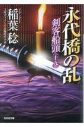 永代橋の乱 / 剣客船頭 19