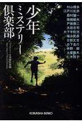 少年ミステリー倶楽部 / 傑作推理小説集