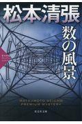 数の風景 / 松本清張プレミアム・ミステリー/長編推理小説