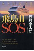飛鳥2 SOS / 長編推理小説