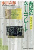 黄緑のネームプレート / 杉原爽香46歳の秋