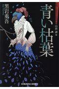 青い枯葉 / 昭和ミステリールネサンス
