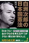 白洲次郎の日本国憲法