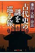 飛鳥・大和・奈良古代史の謎を巡る旅