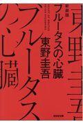ブルータスの心臓 新装版 / 長編推理小説