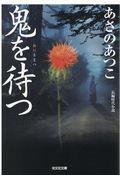 鬼を待つ / 長編時代小説