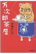 万次郎茶屋
