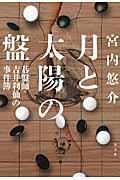 月と太陽の盤 / 碁盤師・吉井利仙の事件簿